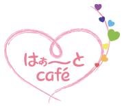 はぁ-とcafe