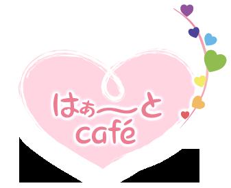 はぁーとcafe